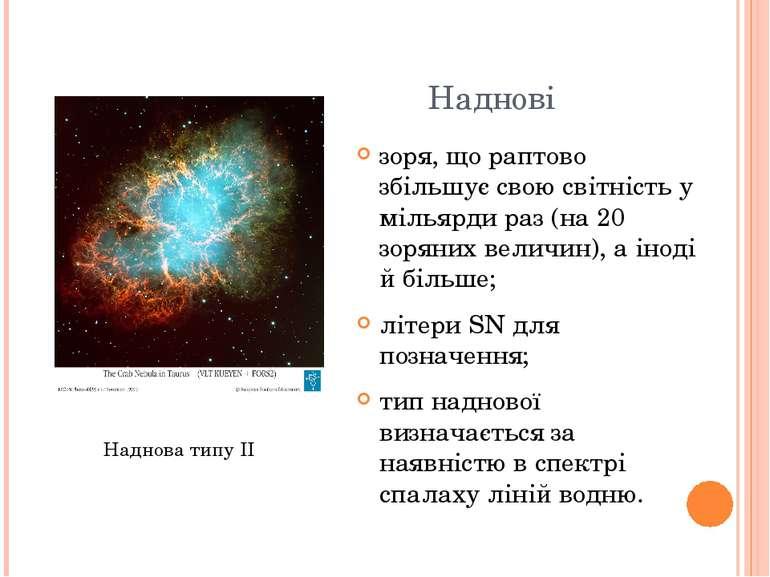 Наднові зоря, що раптово збільшує свою світність у мільярди раз (на 20 зоряни...