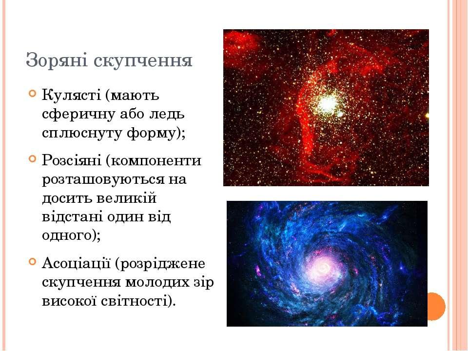 Зоряні скупчення Кулясті (мають сферичну або ледь сплюснуту форму); Розсіяні ...