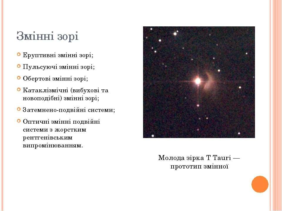 Змінні зорі Еруптивні змінні зорі; Пульсуючі змінні зорі; Обертові змінні зор...