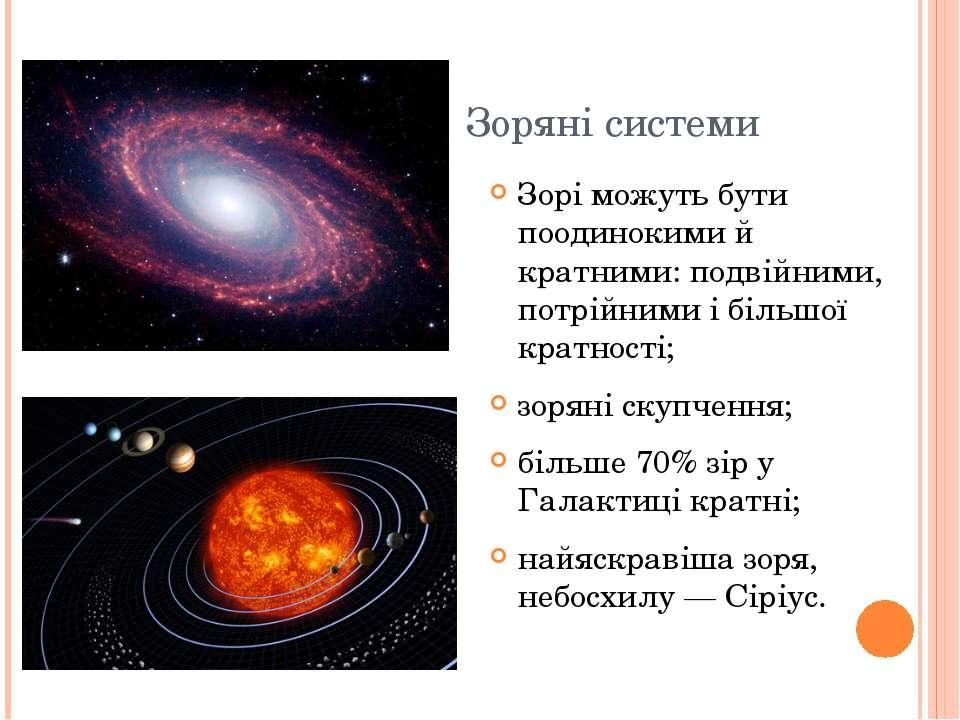 Зоряні системи Зорі можуть бути поодинокими й кратними: подвійними, потрійним...