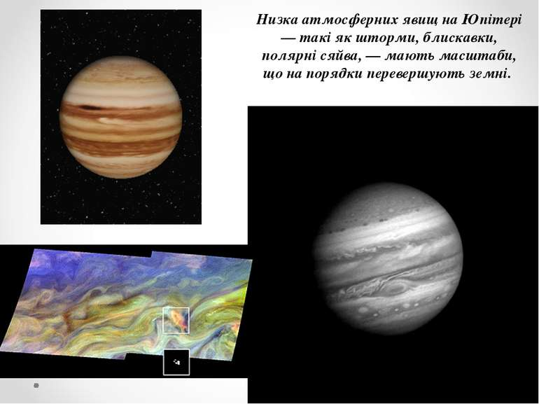 Низка атмосферних явищ на Юпітері — такі як шторми, блискавки, полярні сяйва,...