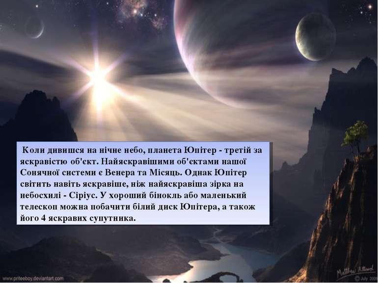 Коли дивишся на нічне небо, планета Юпітер - третій за яскравістю об'єкт. Най...