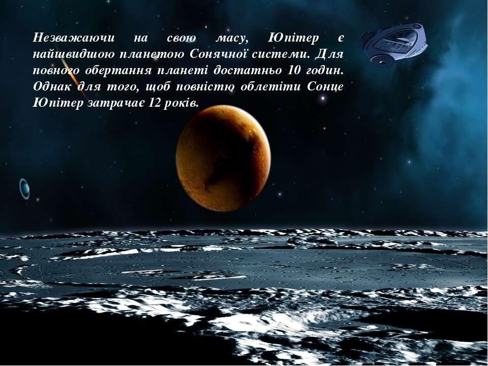 Незважаючи на свою масу, Юпітер є найшвидшою планетою Сонячної системи. Для п...