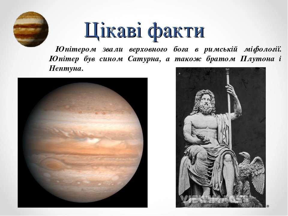 Цікаві факти Юпітером звали верховного бога в римській міфології. Юпітер був ...
