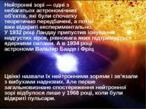 Нейтронні зорі— одні з небагатьох астрономічних об'єктів, які були спочатку ...