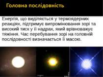 Енергія, що виділяється у термоядерних реакціях, підтримує випромінювання зор...