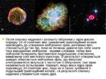 Після спалаху наднової і розльоту оболонки у зірок масою порядку 10-30 сонячн...