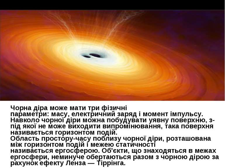 Чорна діра може мати три фізичні параметри:масу,електричний зарядімомент ...