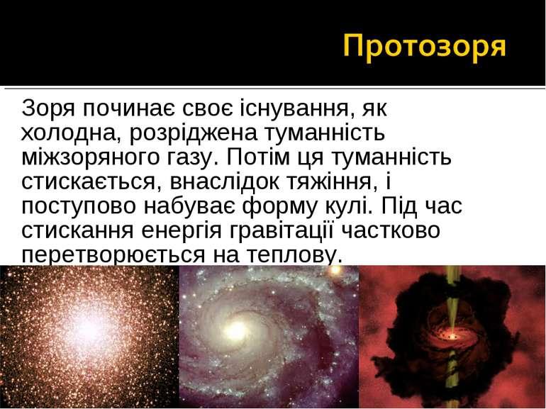 Зоря починає своє існування, як холодна, розрідженатуманність міжзоряного га...