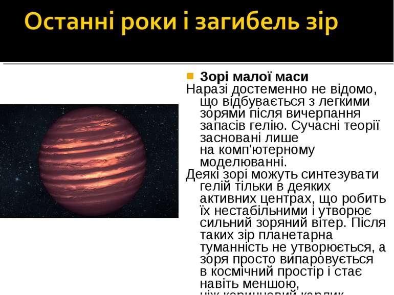 Зорі малої маси Наразі достеменно не відомо, що відбувається з легкими зорями...