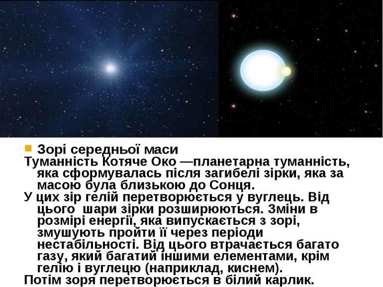 Зорі середньої маси Туманність Котяче Око—планетарна туманність, яка сформув...