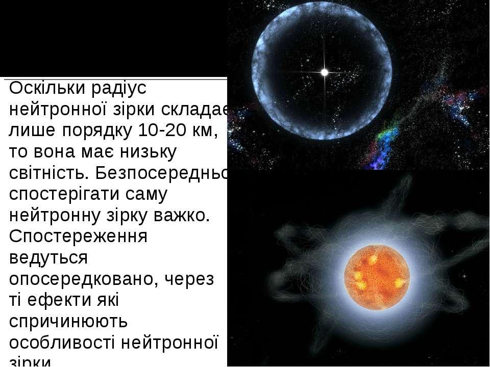 Оскільки радіус нейтронної зірки складає лише порядку 10-20 км, то вона має н...