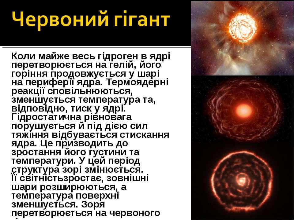Коли майже весь гідроген в ядрі перетворюється на гелій, його горіння продовж...