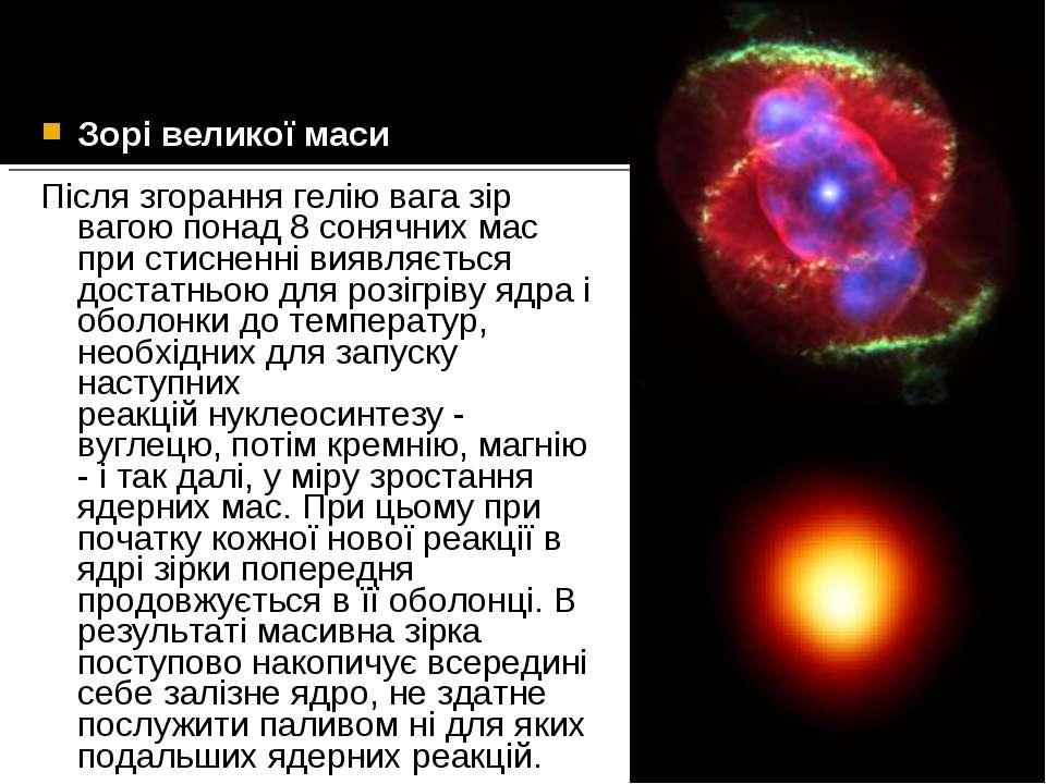 Зорі великої маси Після згорання гелію вага зір вагою понад 8 сонячних мас п...