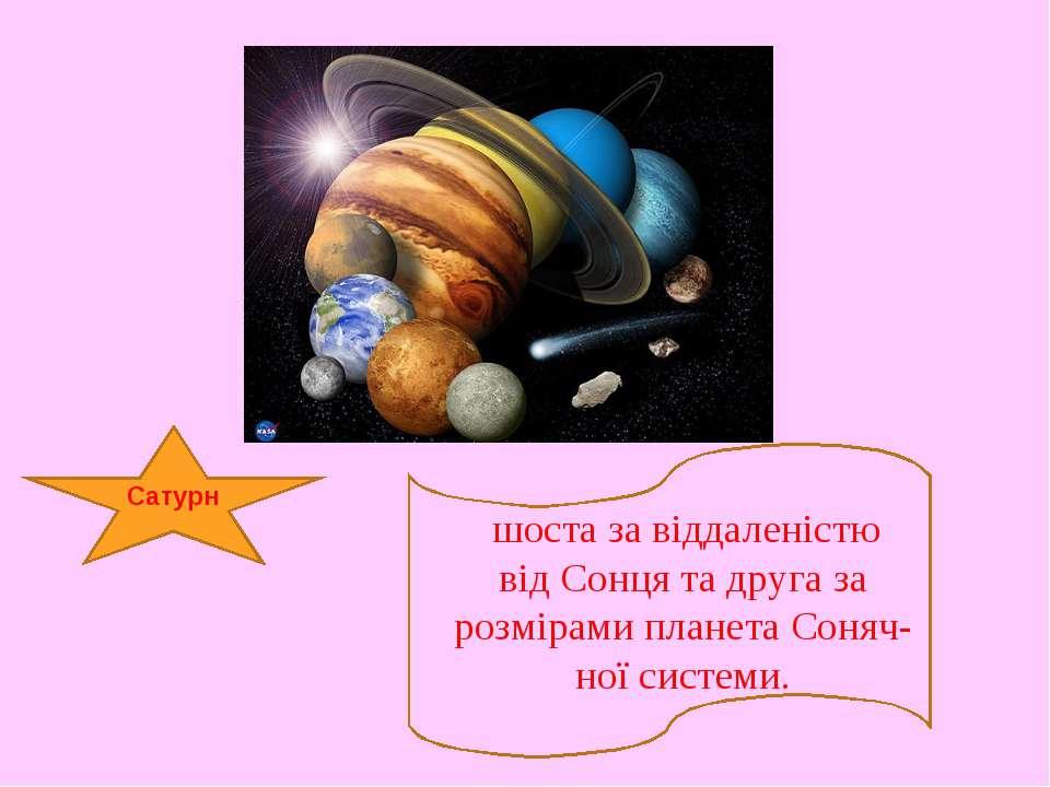 шоста за віддаленістю планета від Сонця та друга за розмірами планета сонячно...