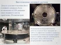 Виготовлення оптичної системи Допуск для виготовлення його головного дзеркала...