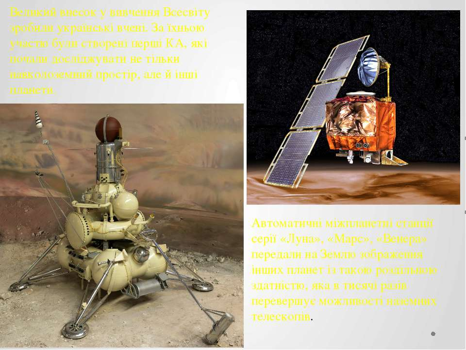 Великий внесок у вивчення Всесвіту зробили українські вчені. За їхньою участю...