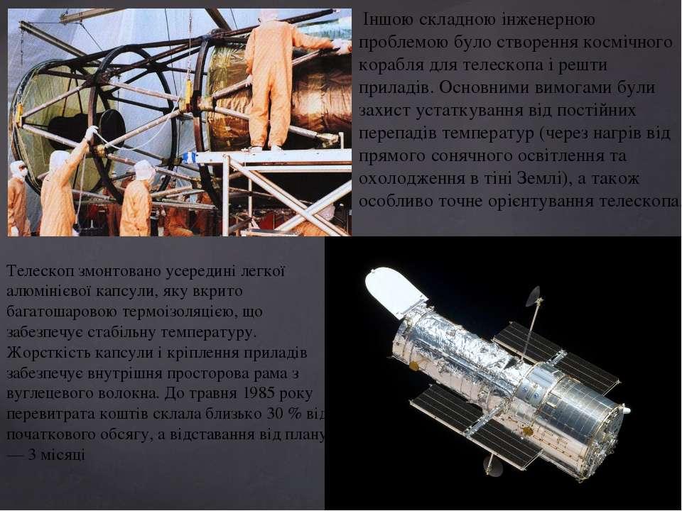 Іншою складною інженерною проблемою було створення космічного корабля для тел...