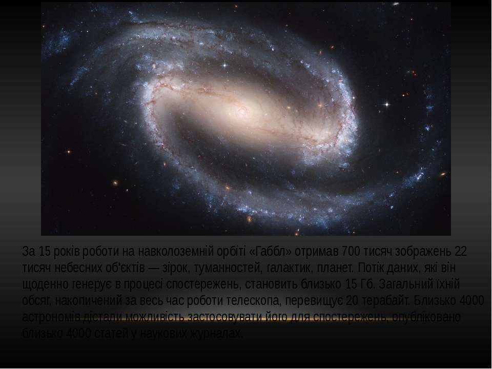 За 15 років роботи на навколоземній орбіті «Габбл» отримав 700 тисяч зображен...