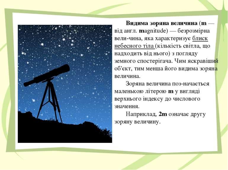 Видима зоряна величина (m — від англ. magnitude) — безрозмірна вели-чина, яка...
