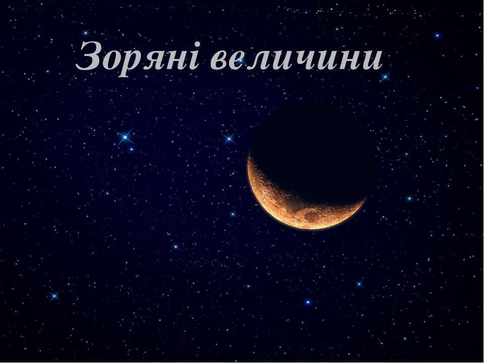 Зоряні величини
