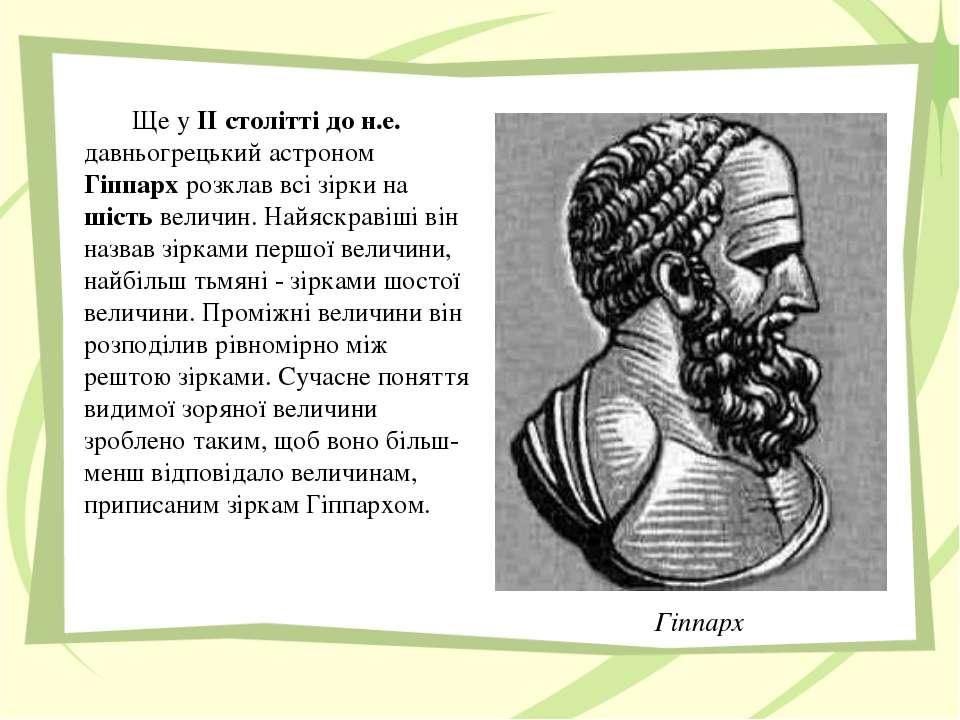 Ще у II столітті до н.е. давньогрецький астроном Гіппарх розклав всі зірки на...