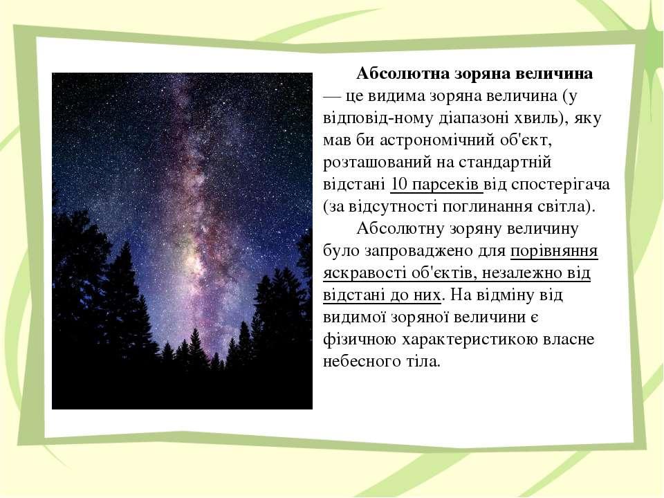 Абсолютна зоряна величина — це видима зоряна величина (у відповід-ному діапаз...