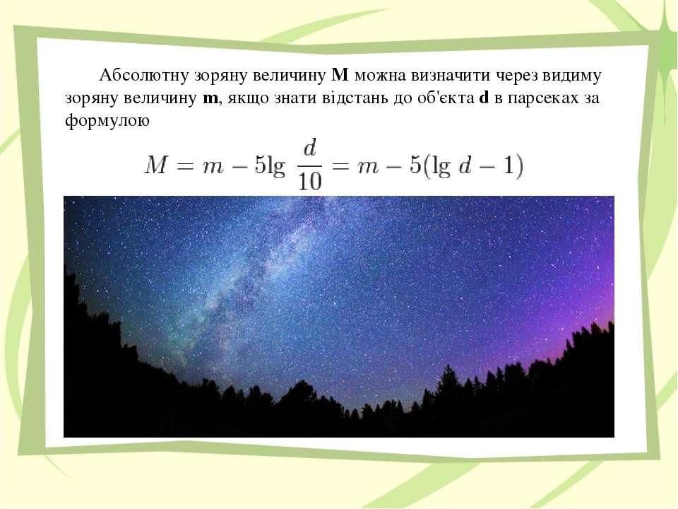 Абсолютну зоряну величину M можна визначити через видиму зоряну величину m, я...