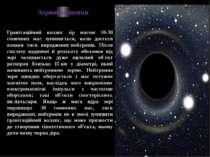 Зоряні залишки Гравітаційний колапс зір масою 10-30 сонячних мас зупиняється,...