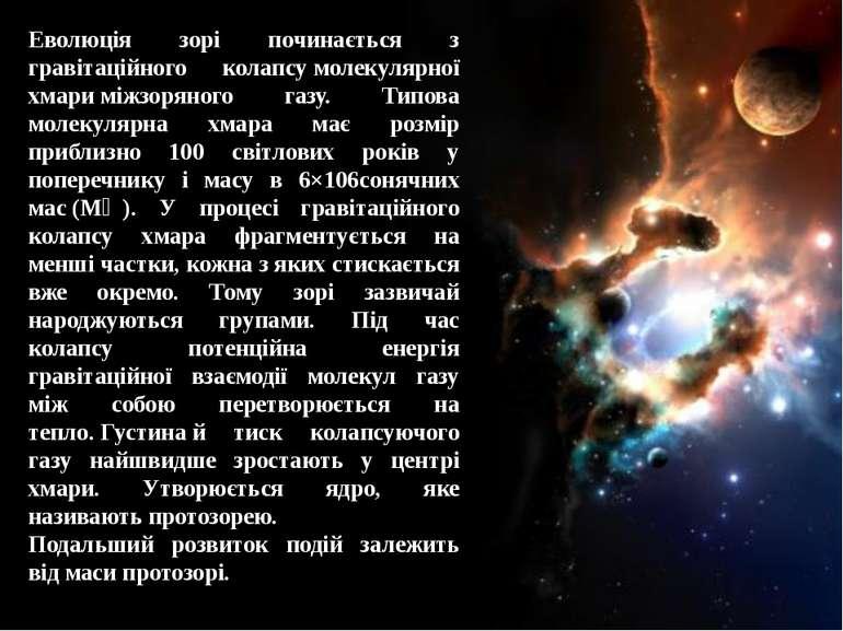 Еволюція зорі починається з гравітаційного колапсумолекулярної хмариміжзоря...