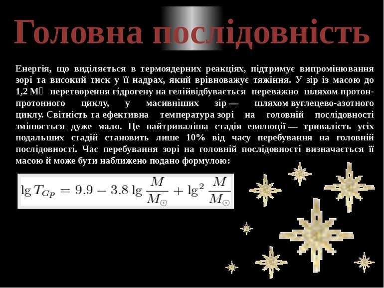 Головна послідовність Енергія, що виділяється в термоядерних реакціях, підтри...