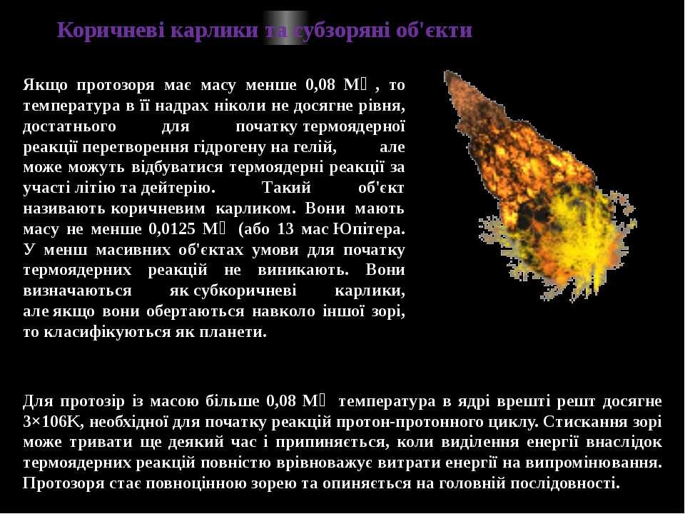Коричневі карлики та субзоряні об'єкти Якщо протозоря має масу менше 0,08 M☉,...