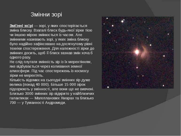 Змі нні зо рі—зорі, у яких спостерігається змінаблиску. Взагалі блиск будь...