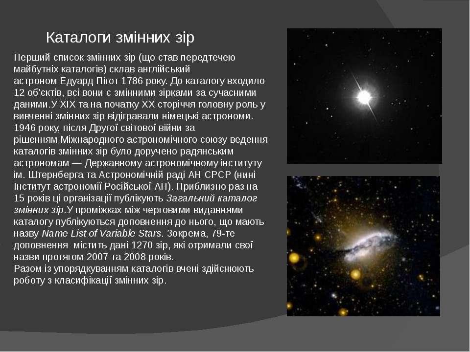 Каталоги змінних зір Перший список змінних зір (що став передтечею майбутніх ...