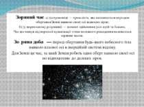 Зоряний час: а) (астрономія) — тривалість, яка визначається періодом обертанн...