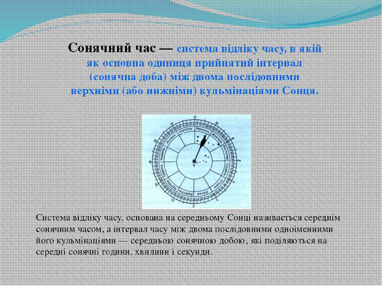Сонячний час — система відліку часу, в якій як основна одиниця прийнятий інте...