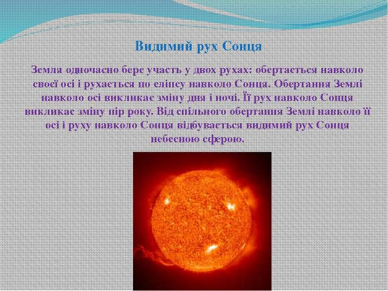 Видимий рух Сонця Земля одночасно бере участь у двох рухах: обертається навко...