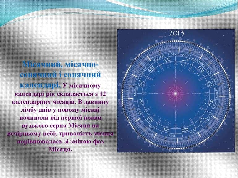 Місячний, місячно-сонячний і сонячний календарі. У місячному календарі рік ск...