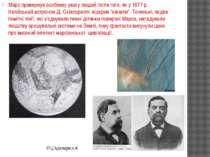 Марс привернув особливу увагу людей після того, як у 1877 р. італійський астр...