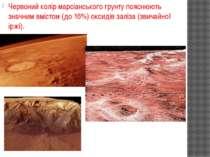 Червоний колір марсіанського грунту пояснюють значним вмістом (до 16%) оксиді...