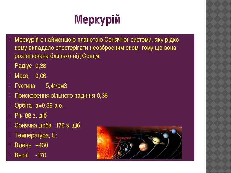 Меркурій є найменшою планетою Сонячної системи, яку рідко кому випадало спост...