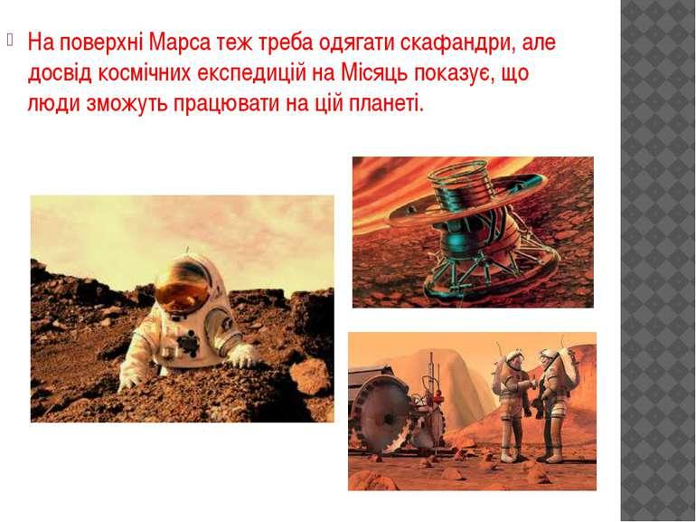 На поверхні Марса теж треба одягати скафандри, але досвід космічних експедиці...