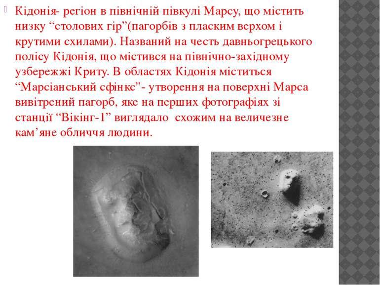 """Кідонія- регіон в північній півкулі Марсу, що містить низку """"столових гір""""(па..."""