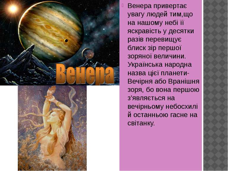 Венера привертає увагу людей тим,що на нашому небі її яскравість у десятки ра...