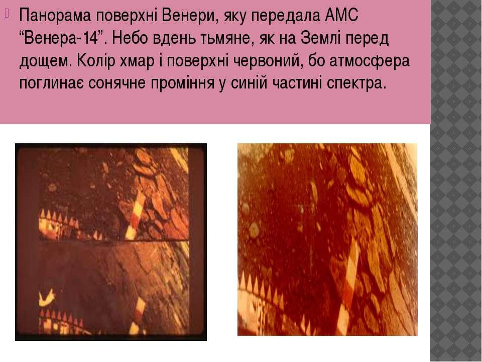 """Панорама поверхні Венери, яку передала АМС """"Венера-14"""". Небо вдень тьмяне, як..."""
