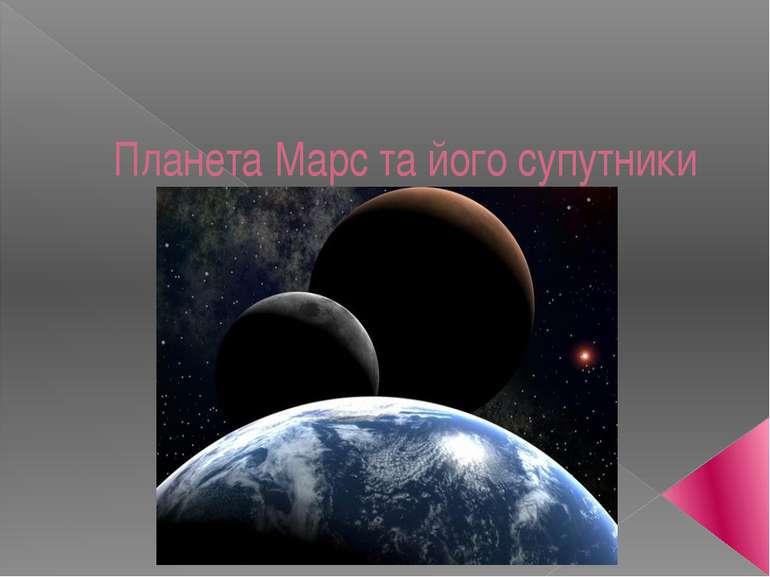 Планета Марс та його супутники