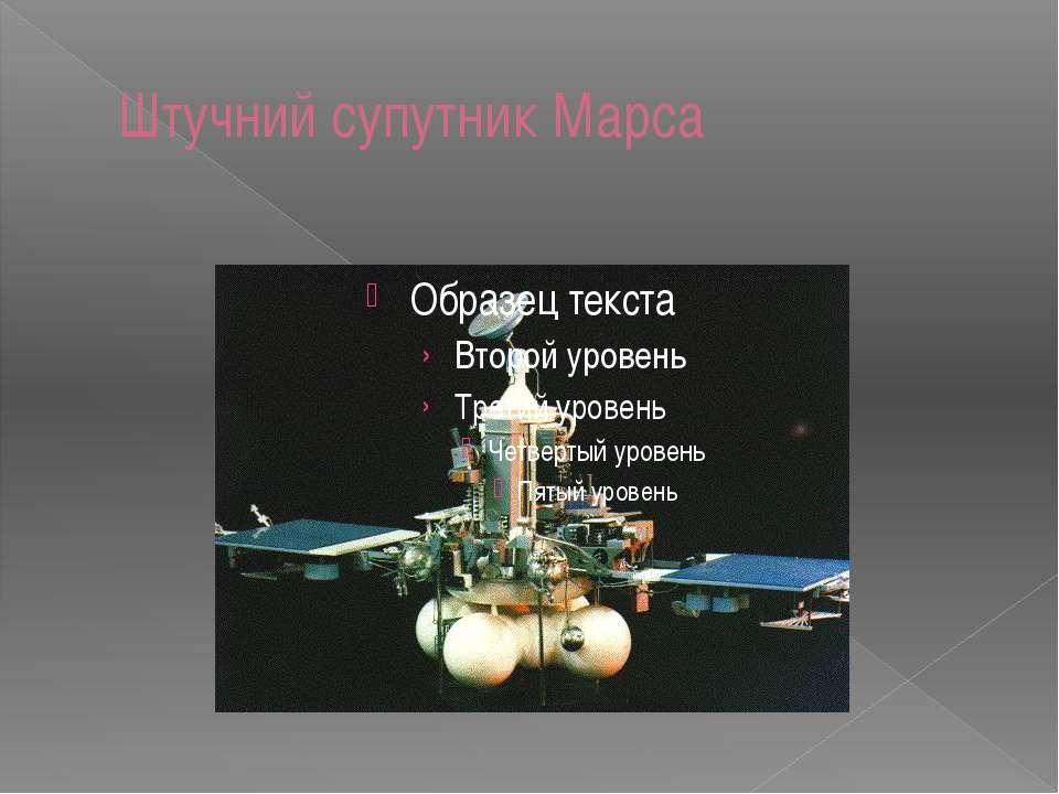 Штучний супутник Марса