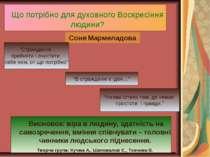 """Що потрібно для духовного Воскресіння людини? Соня Мармеладова """"Страждання пр..."""