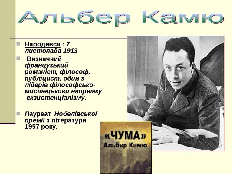 Народився : 7 листопада 1913 Визначний французький романіст, філософ, публіц...
