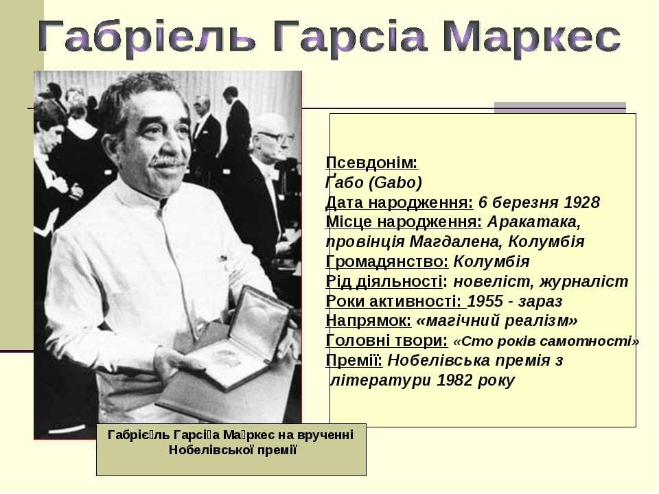 Псевдонім: Ґабо (Gabo) Датанародження: 6 березня 1928 Місценародження: Арак...